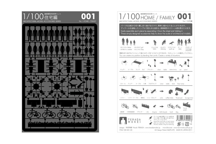 1/100建築模型用添景セット No.1 住宅編