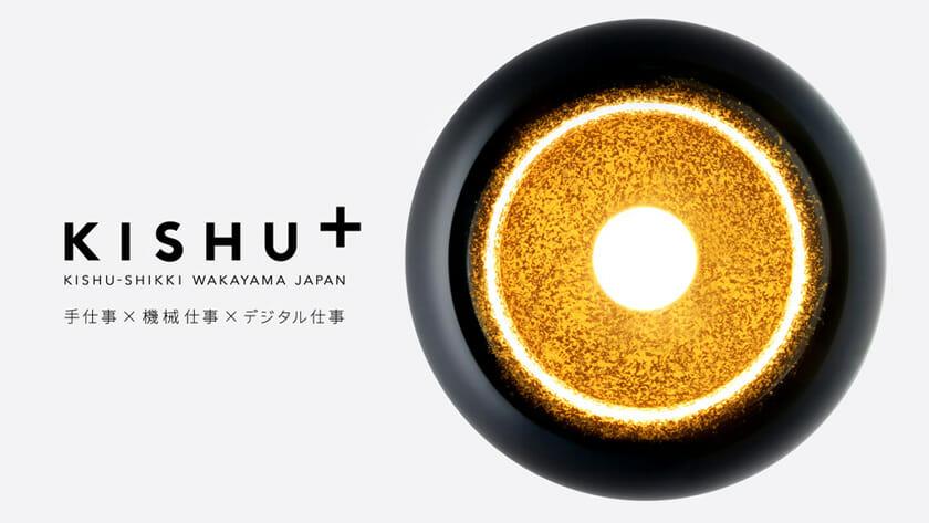 紀州漆器 KISHU+「手仕事 × 機械仕事 × デジタル仕事」展