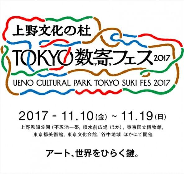 上野恩賜公園を舞台にアートで日本文化を世界に発信、「TOKYO数寄フェス」が会期を10日間に延長して今年も開催