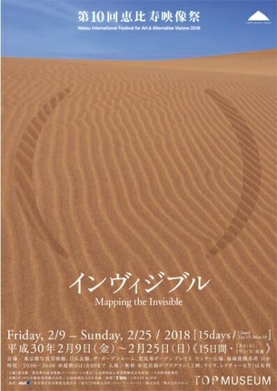 10周年を迎える「恵比寿映像祭」が2018年2月に開催、総合テーマは「インヴィジブル(見えないもの)」に決定