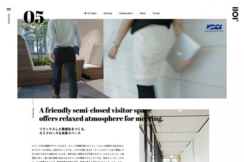 「201˚」ブランドサイト (6)