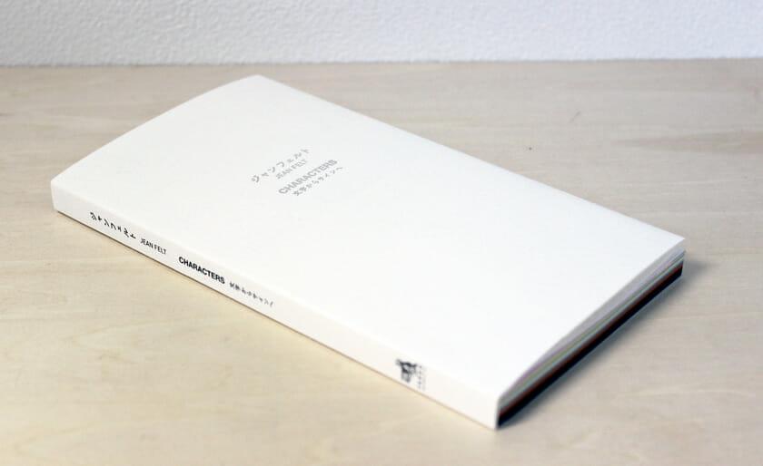 ジャンフェルトの紙見本帳1