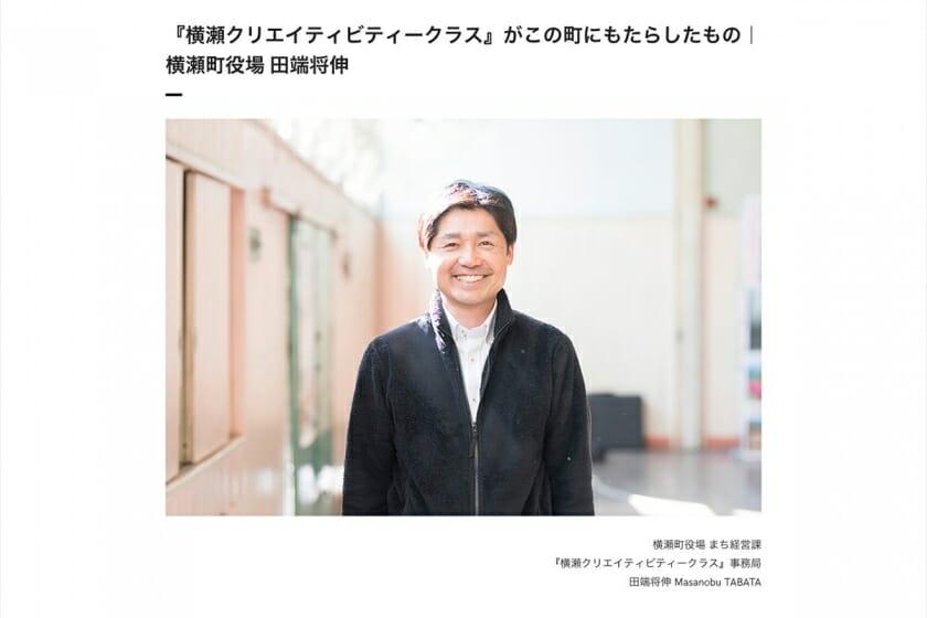 横瀬クリエイティビティー・クラス (9)