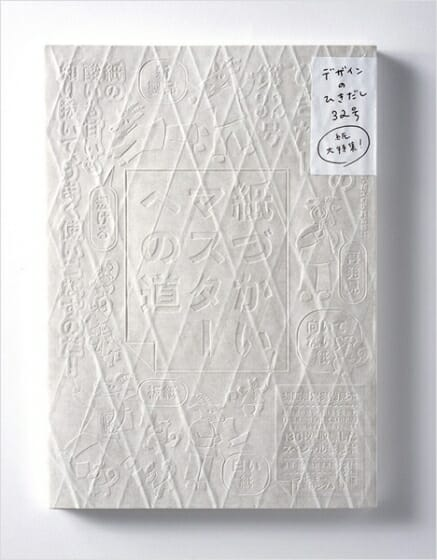 今いちばん攻めた紙づかいをしているデザイナーの、その紙づかい技に迫る!吉岡秀典×佐藤亜沙美トーク