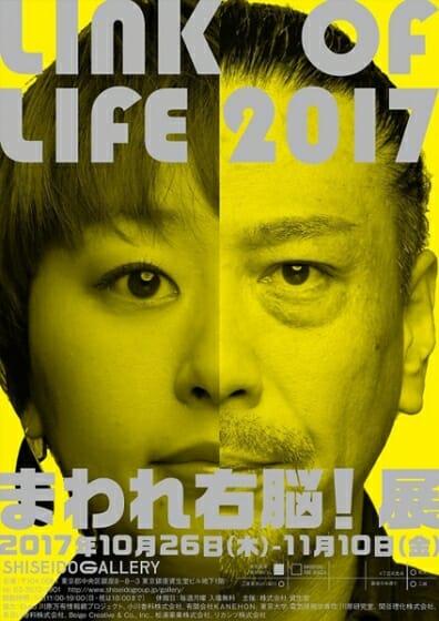 ポスター画像(AD、D:成田久、撮影:金澤正人、CW:村澤浩昭)