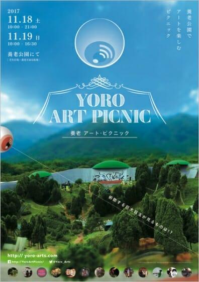 養老アート・ピクニック ポスターイメージ
