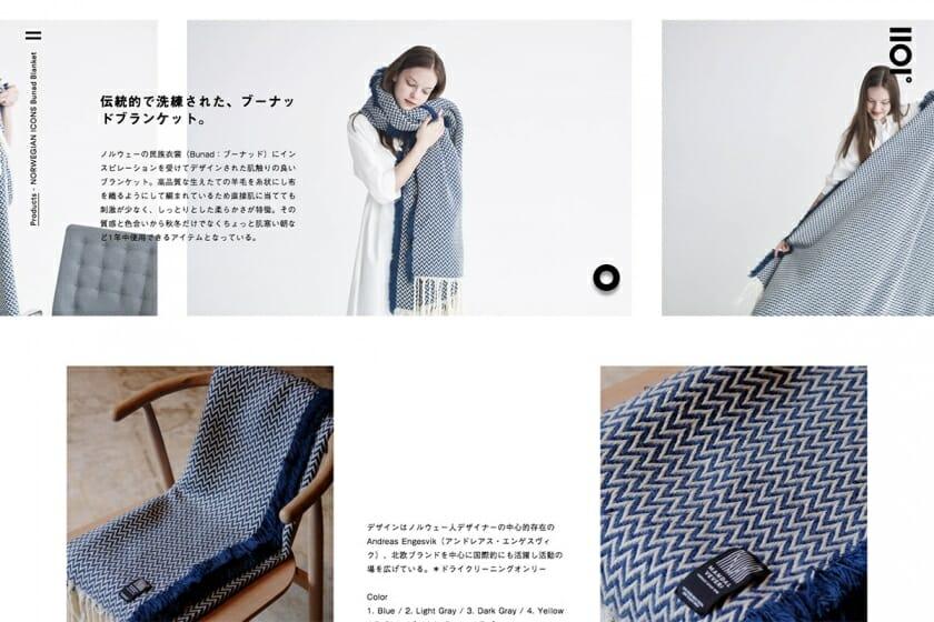 「201˚」ブランドサイト (5)