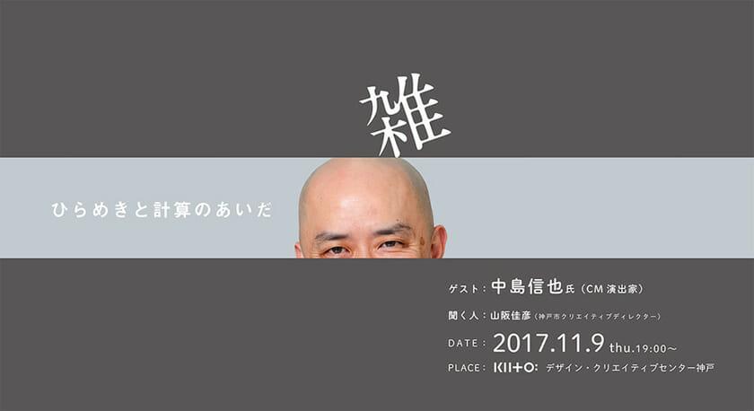 雑デザインの雑談会 vol.7