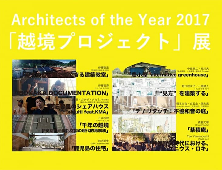 Architects of the Year 2017「越境プロジェクト」展