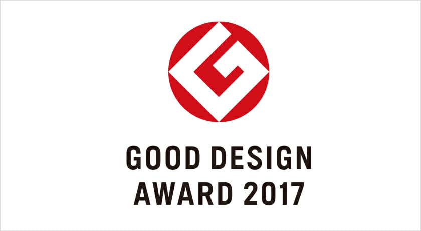 「グッドデザイン・ベスト100」を含む、「2017年度グッドデザイン賞」の受賞結果が発表!