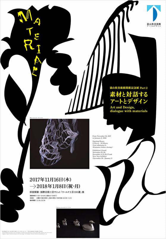 富山県美術館開館記念展 Part2「素材と対話するアートとデザイン」