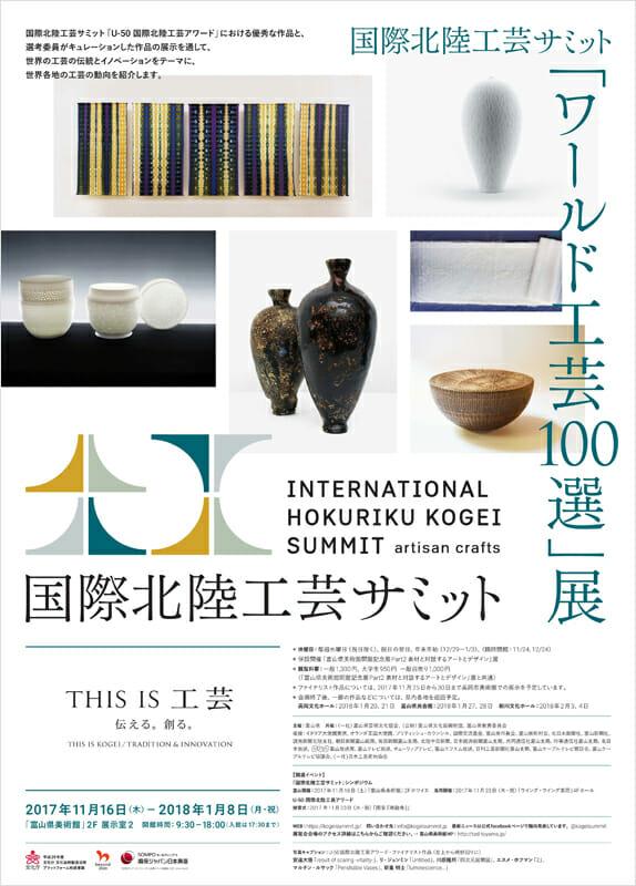「ワールド工芸100選」展