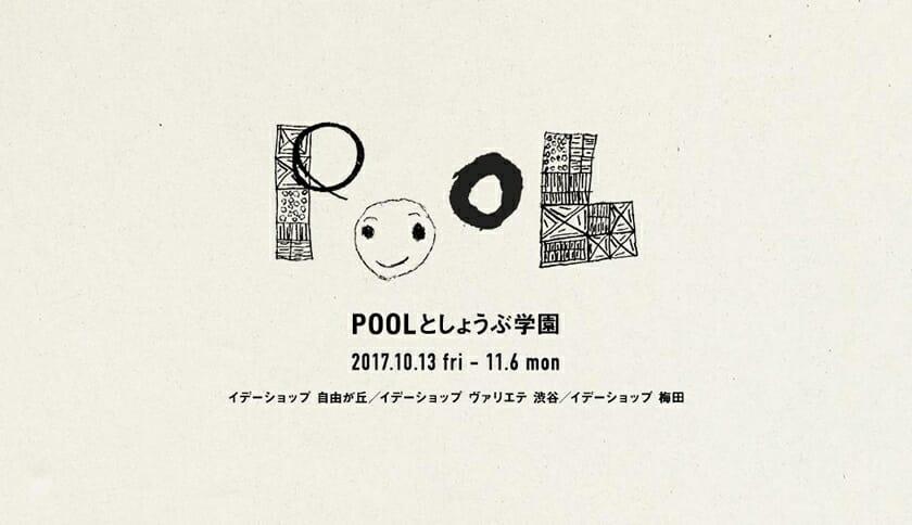 皆川明監修のIDÉE「POOL」と「しょうぶ学園」による展示会、「POOLとしょうぶ学園」がイデーショップ3店舗で開催
