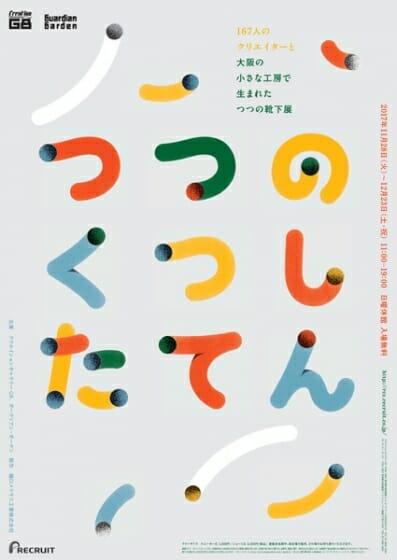 167人のクリエイターと大阪の小さな工房で生まれた「つつの靴下展」