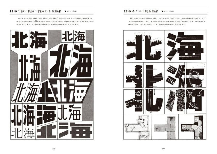 新装版 日本字フリースタイル・コンプリート