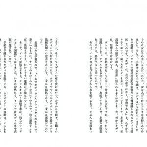 野生のおくりもの (5)