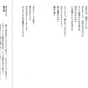 野生のおくりもの (7)