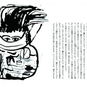 野生のおくりもの (4)