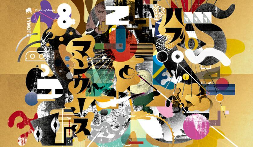 東京ミッドタウン・デザインハブ第70回企画展「ハブとマングース」