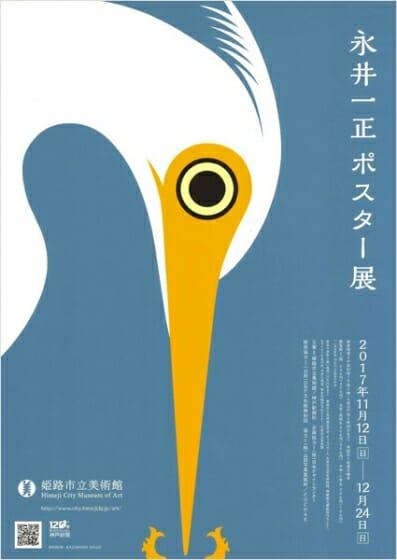 永井一正 《永井一正ポスター展》 2017年 ©Kazumasa Nagai