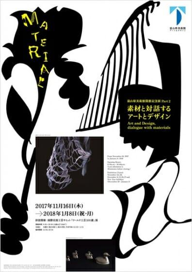 富山県美術館開館記念展 Part 2 素材と対話するアートとデザイン