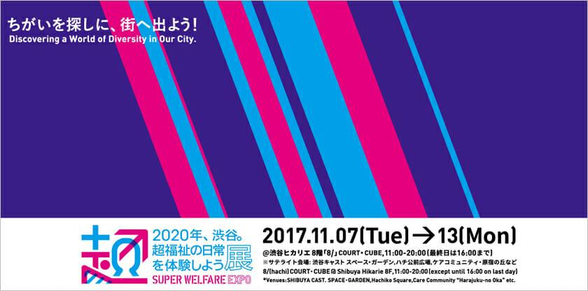「意識のバリア」を変えていく「2020年、渋谷。超福祉の日常を体験しよう展」、11月7日から渋谷ヒカリエを中心に開催
