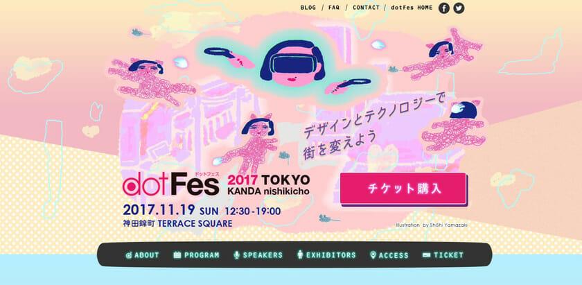 Webクリエイティブのためのパフォーマンスイベント、「DotFes 2017 TOKYO 神田錦町」が11月19日に開催