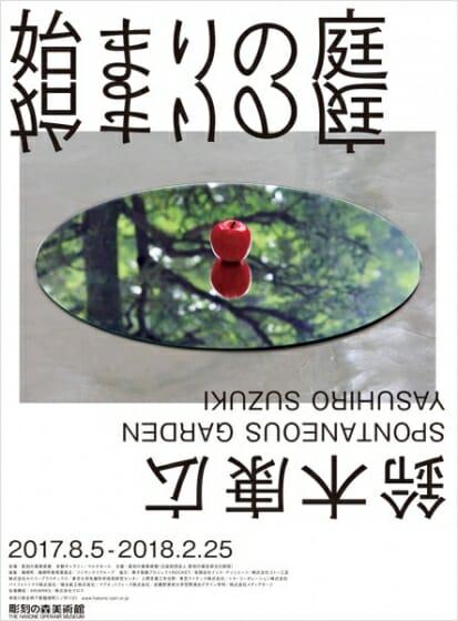 鈴木康広 始まりの庭
