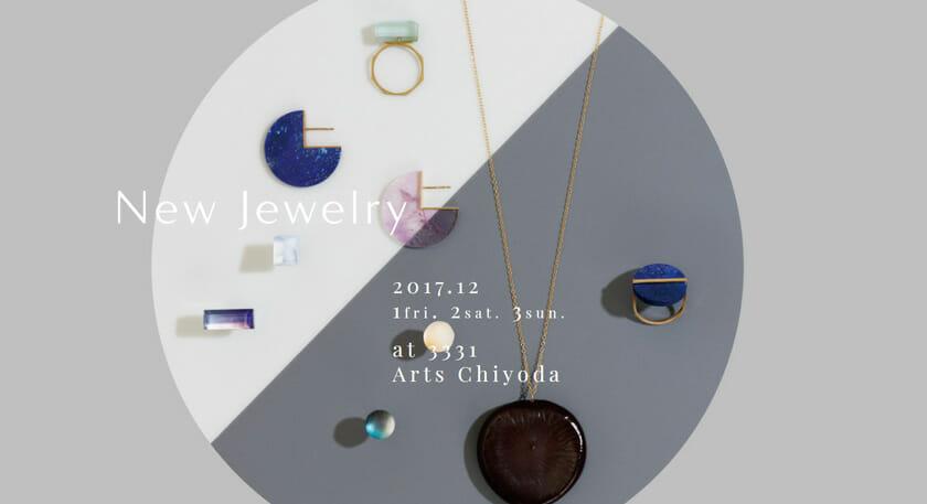 注目のジュエリーブランドが総勢100以上も集結する、「New Jewelry 2017」が12月1日から3日間開催