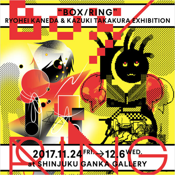 金田遼平&たかくらかずき展「BOX/RING」