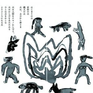 野生のおくりもの (6)