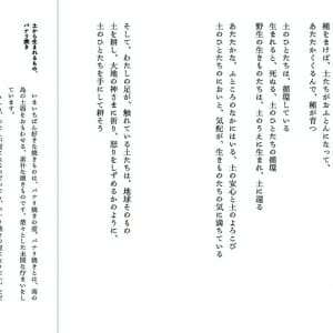 野生のおくりもの (3)