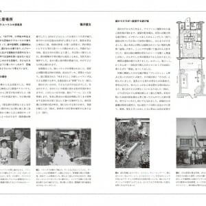 団地図解 (7)