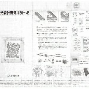 団地図解 (8)