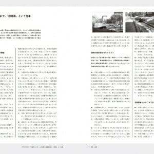 団地図解 (6)