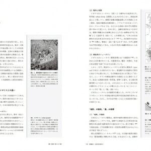 団地図解 (2)