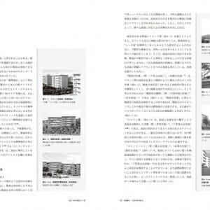 団地図解 (3)