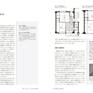 団地図解 (4)