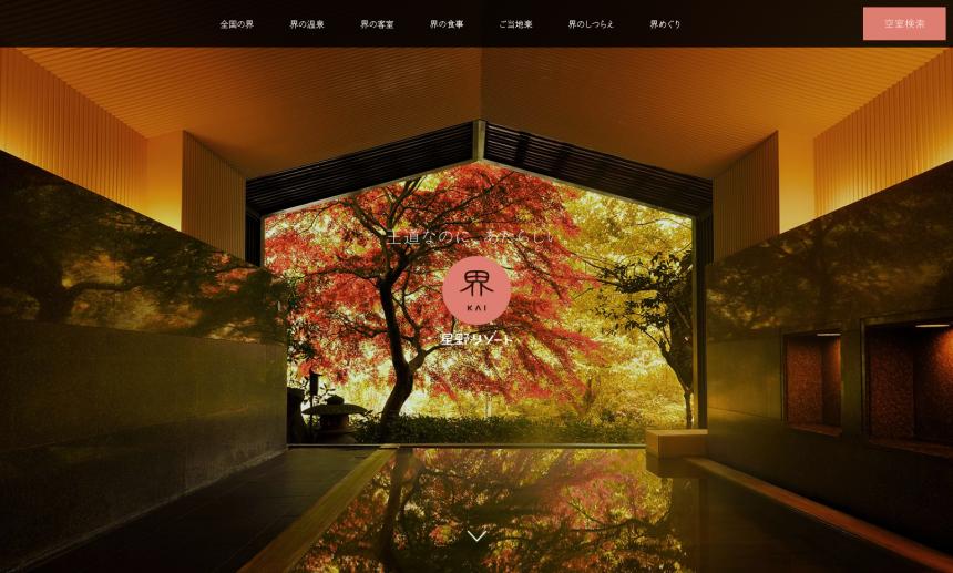 星野リゾートの温泉旅館「界」(2016)。リブランディング、ロゴデザイン、ウェブサイト設計・デザインを担当。クリエイティブディレクションは福田敏也さん、コピーライティングはこやま淳子さんが担当