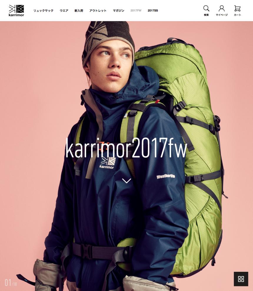 karrimor japan(2017)。ブランド戦略、コミュニケーション戦略、サイト設計・デザインを担当。毎シーズン、スタイリングを山田陵太さんが担当するなど、アウトドア業界のみならず、ファッション・アパレル業界からの注目も集まっている
