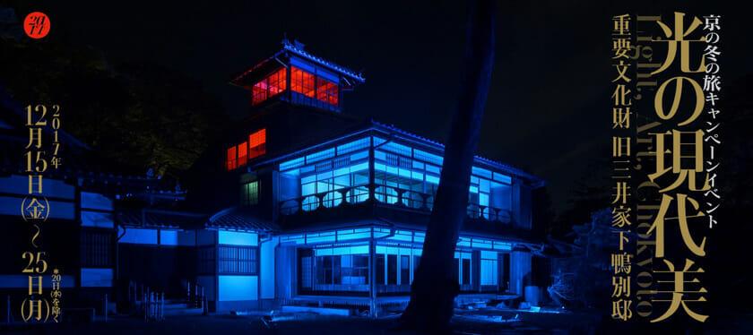「芸術計画 超京都」企画による、「光」をテーマにした展覧会「光の現代美」が旧三井家下鴨別邸で12月15日から開催