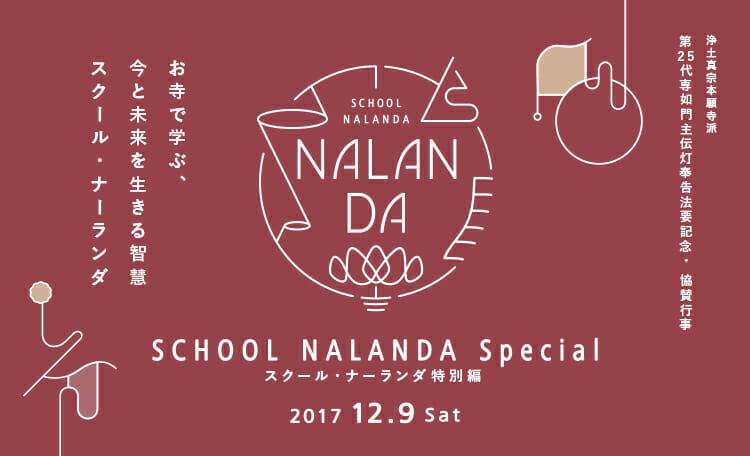 仏教、科学、芸術、哲学…現代を生き抜く知恵を学ぶ「スクール・ナーランダ」の特別編が京都で12月9日に開催