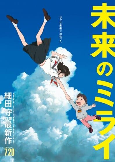 細田守監督の待望の最新作「未来のミライ」が来夏に公開決定