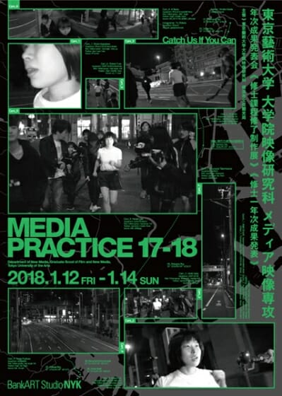 MEDIA PRACTICE 17-18