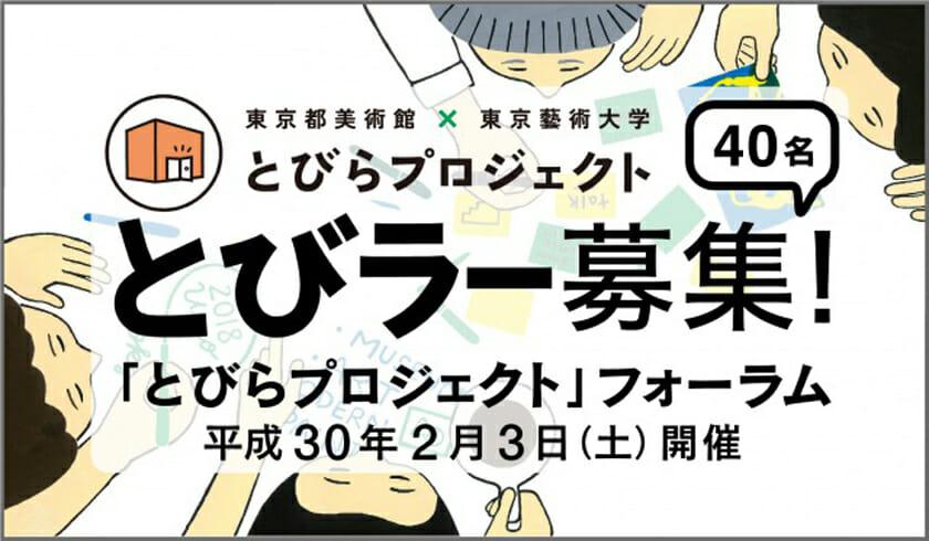 東京都美術館×東京藝術大学「とびらプロジェクト」フォーラム