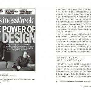 デザイン組織のつくりかた (2)