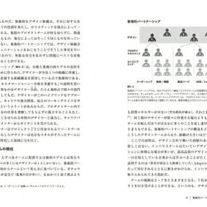 デザイン組織のつくりかた (4)