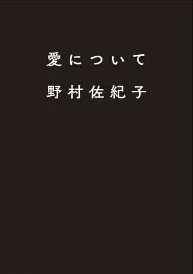 ©Sakiko Nomura