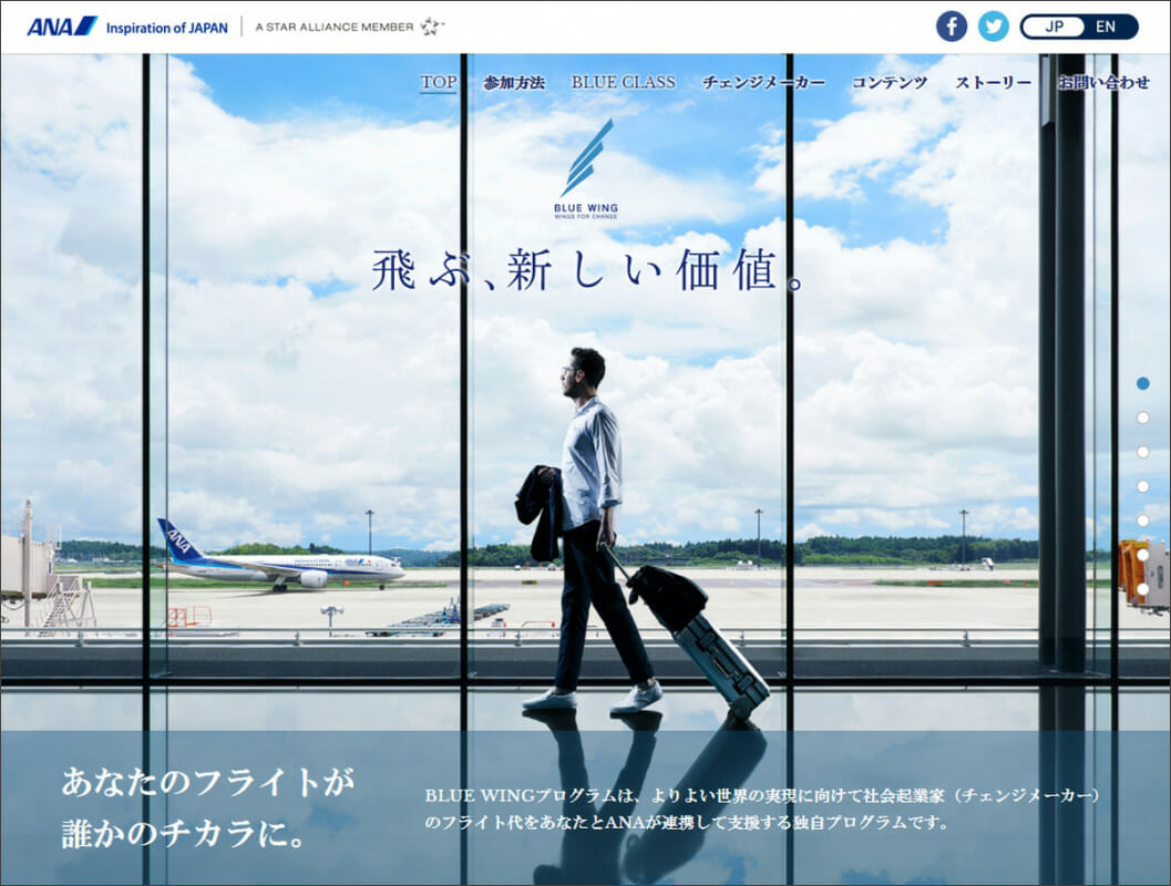 「BLUE WING」公式サイト