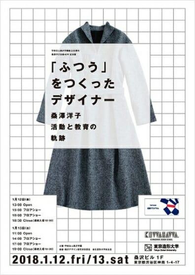 学校法人桑沢学園創立60周年・桑澤洋子没後40年 記念展 「ふつう」をつくったデザイナー